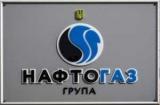 Нафтогаз прокоментував арешт бондів Газпрому