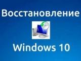 Відновлення системи через командний рядок Windows 10: порядок дій